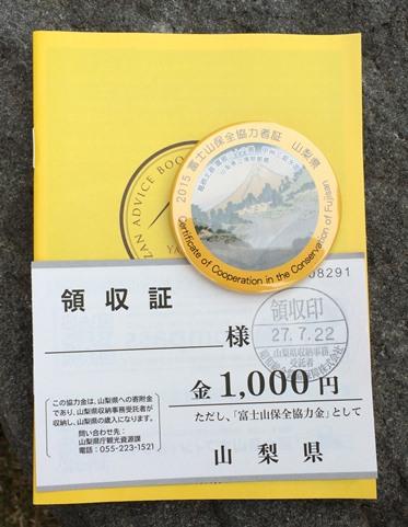 2015fuji004