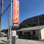 北海道ラーメン 新源