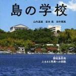 未来を変えた島の学校